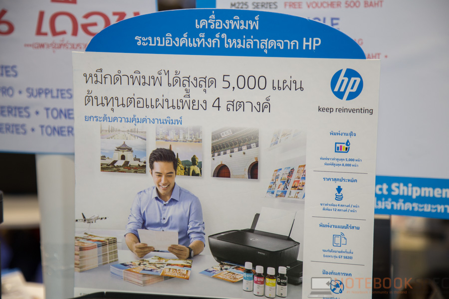 HP Printer Commart Connect 2016-16