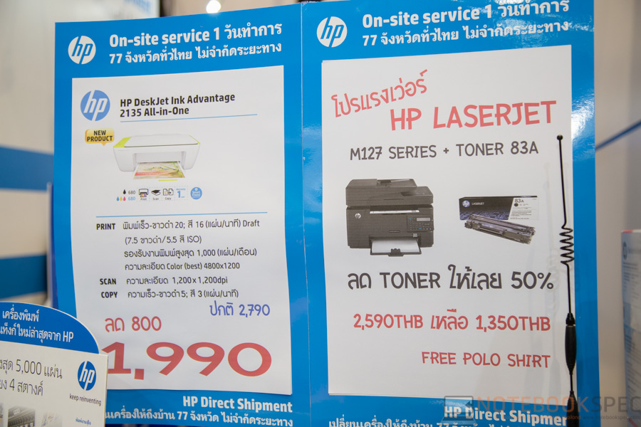 HP Printer Commart Connect 2016-5