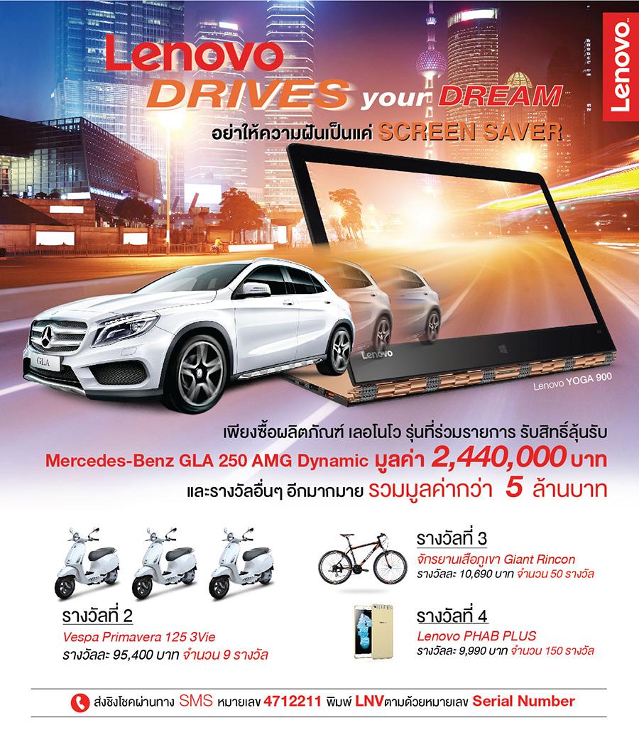Lenovo Drives Your Dream Campaign