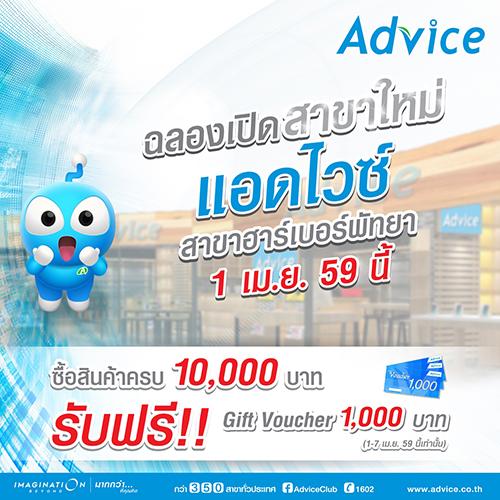 Promotion Advice Harbor Pattaya