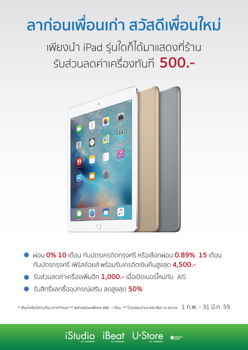 iPad_Promotion_WebContent1