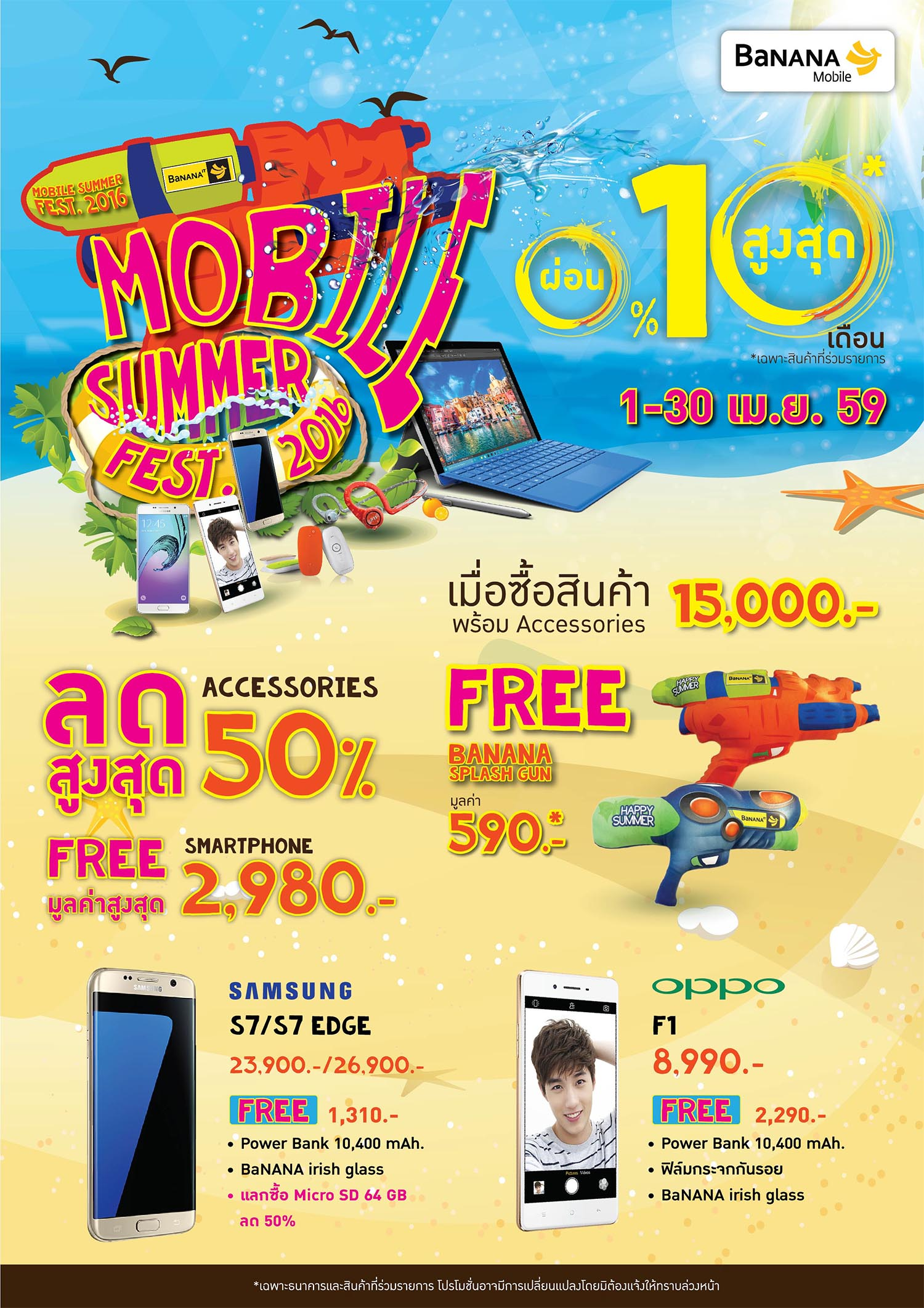 Brochure-BNM-Summer-Fest-2016-1