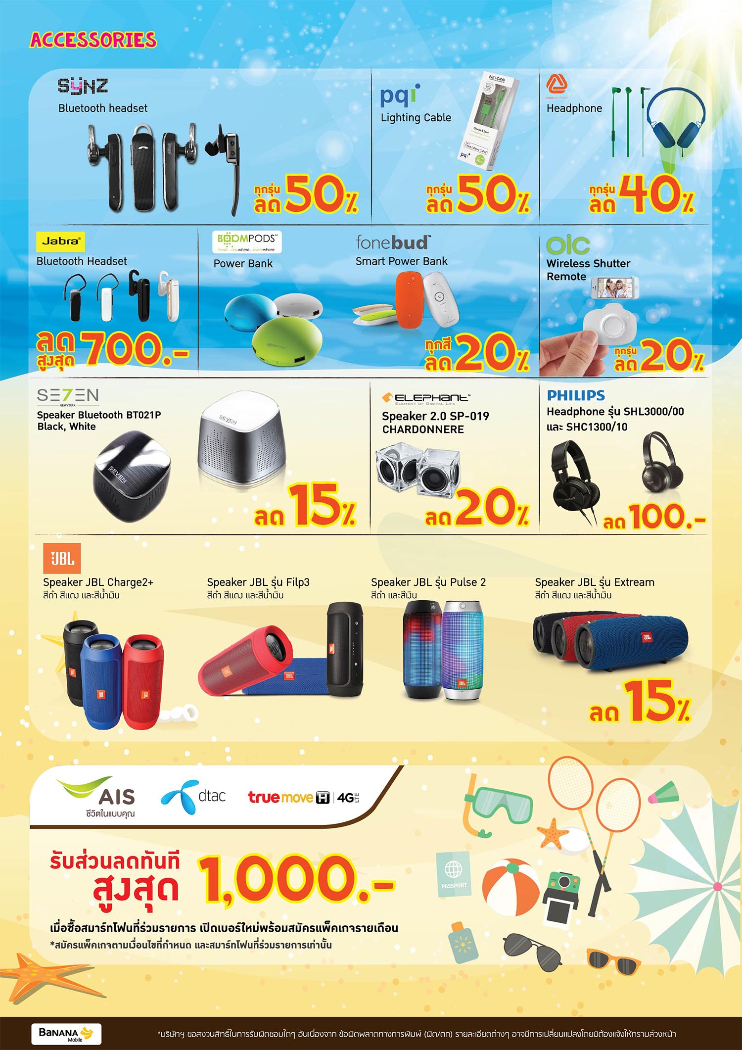 Brochure-BNM-Summer-Fest-2016-3