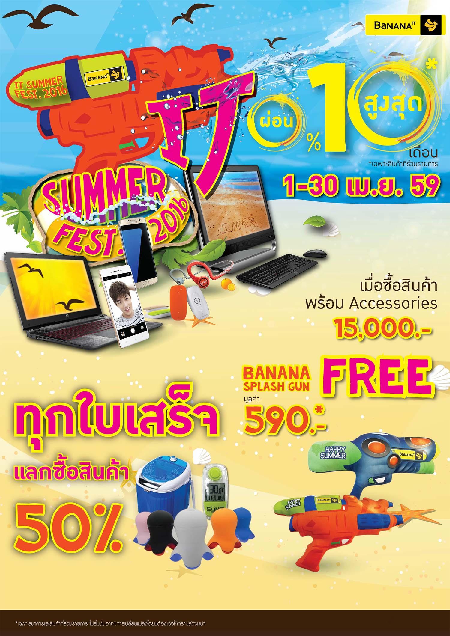Brochure-BNN-Summer-Fest-2016-1