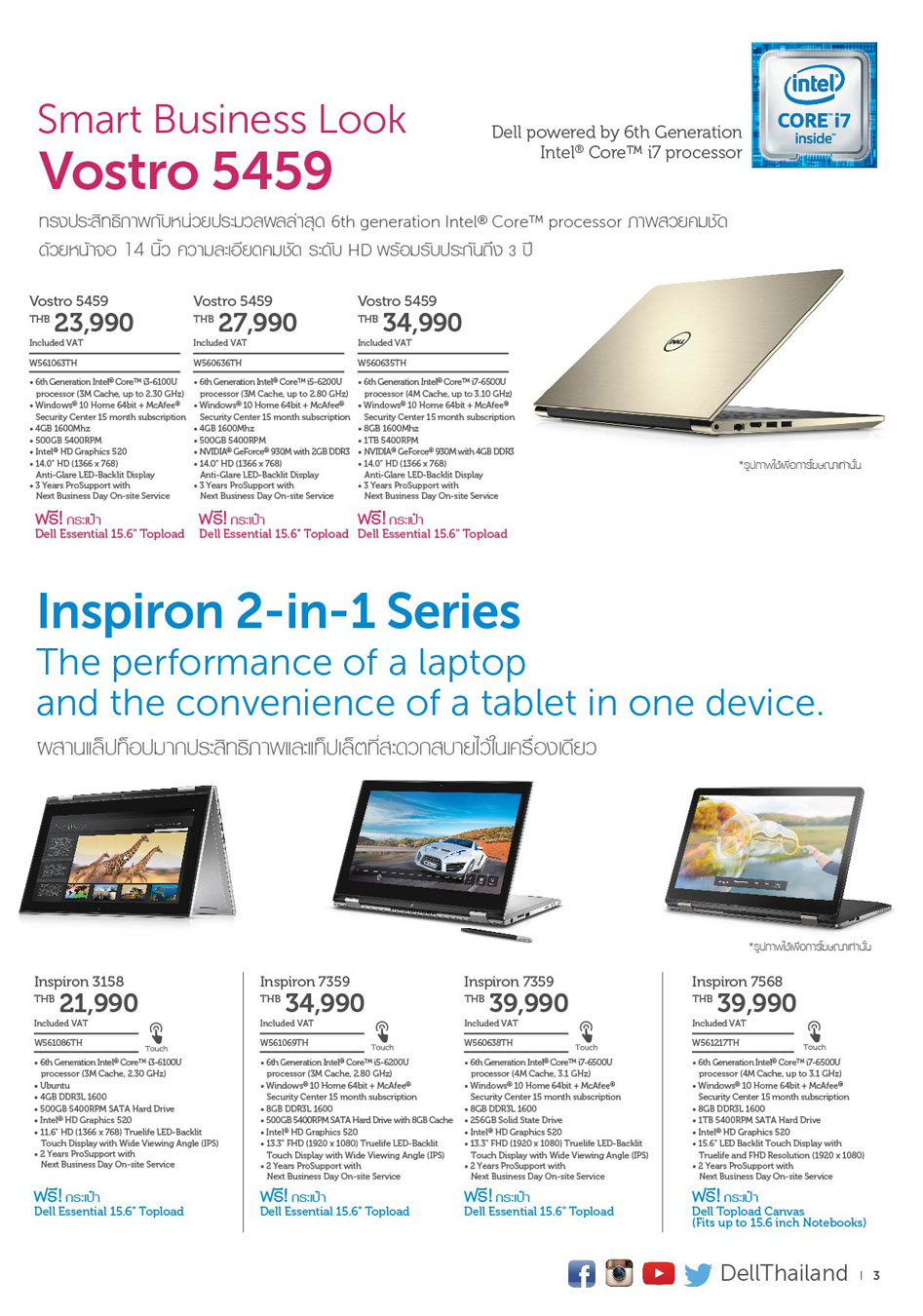 Dell-Brochure-Page-1-03