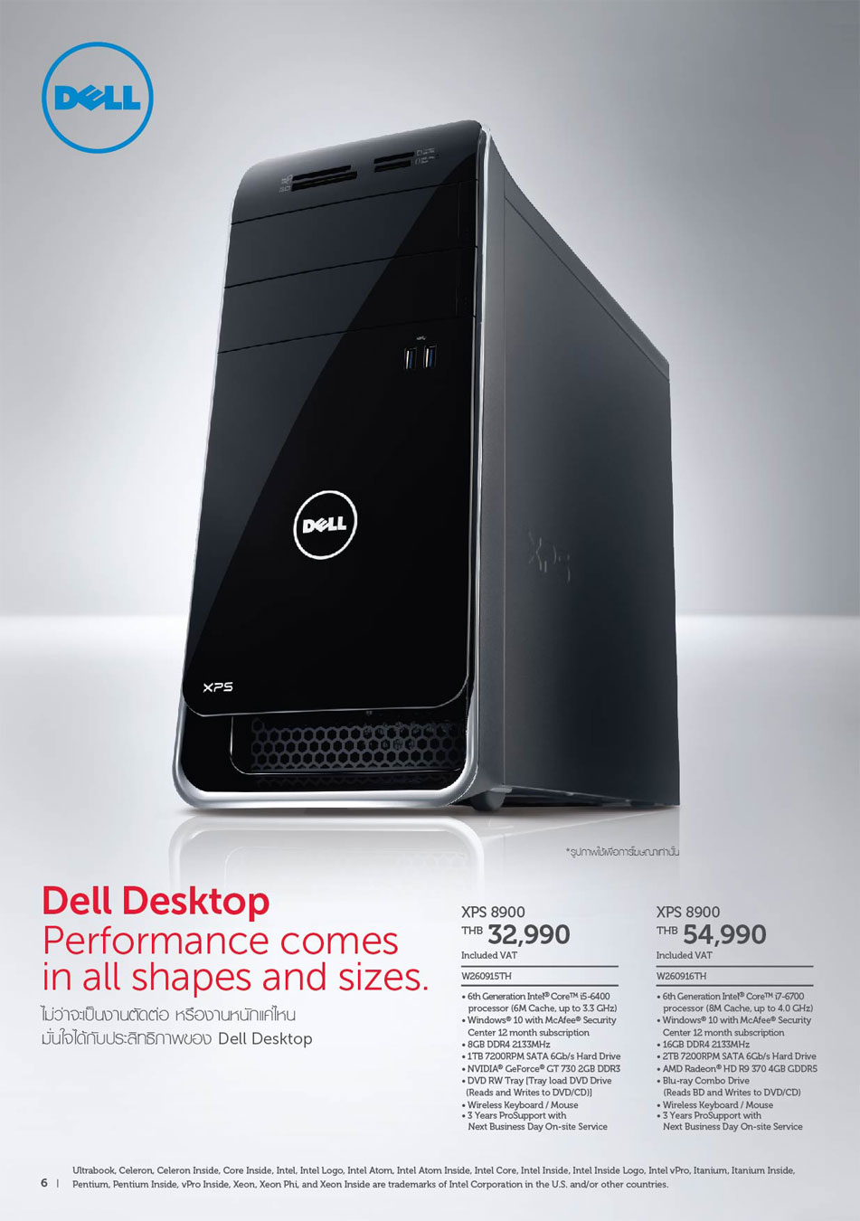 Dell-Brochure-Page-1-10