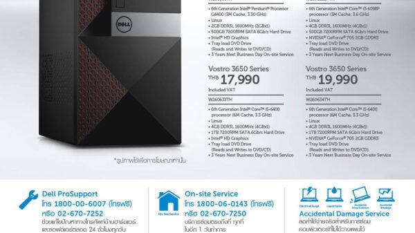 Dell Brochure Page 1 12
