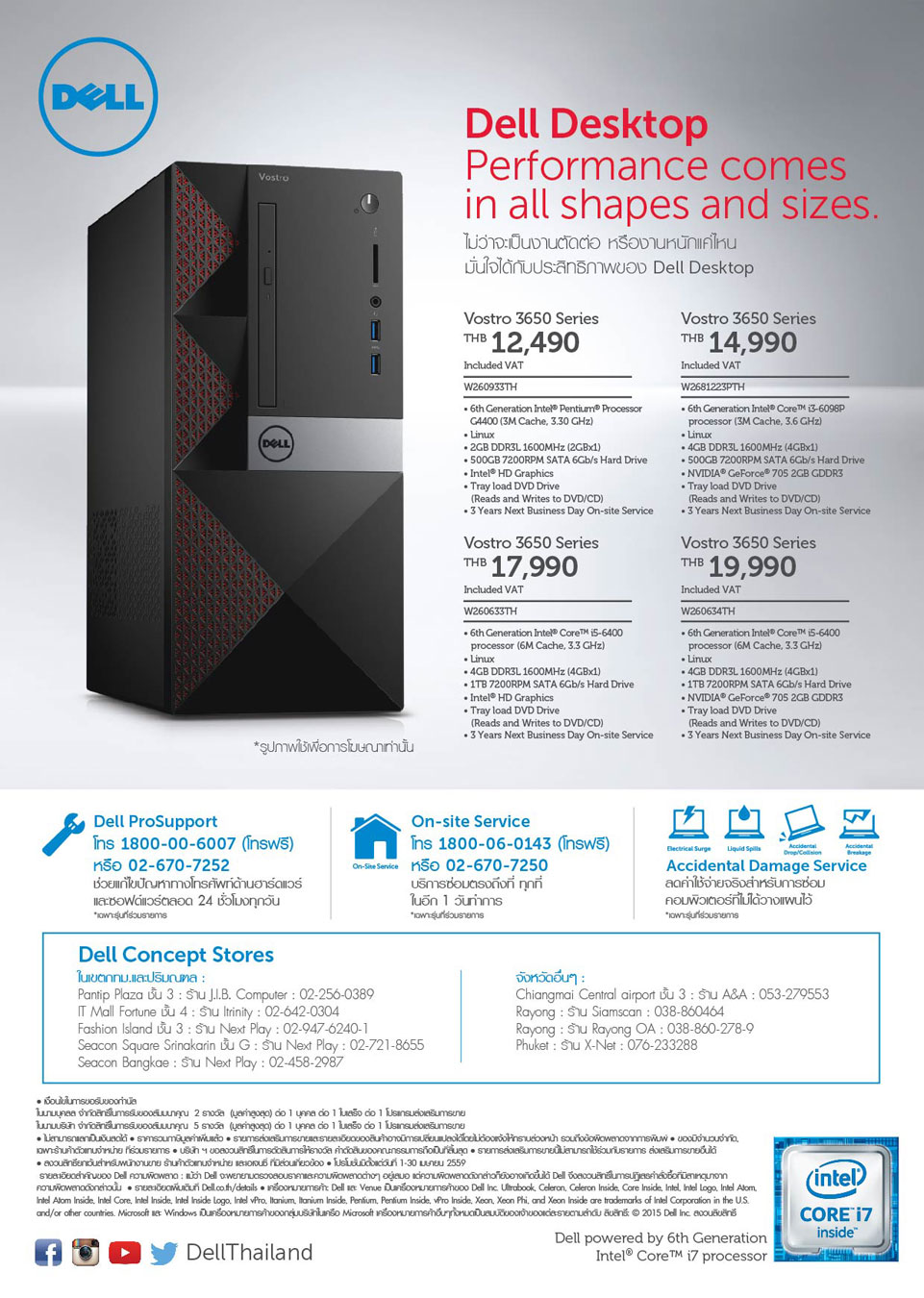 Dell-Brochure-Page-1-12