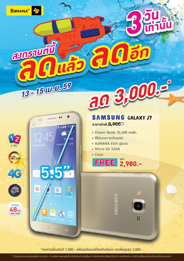 Promotion-Samsung-J7