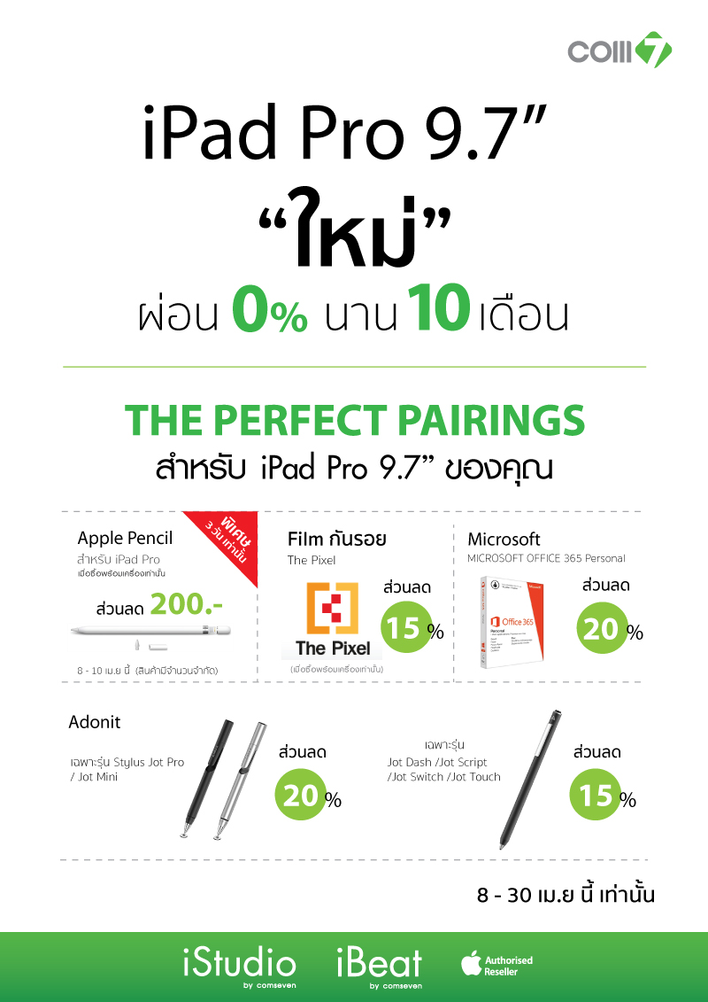 iPad-Pro-9.7inch-Promotion