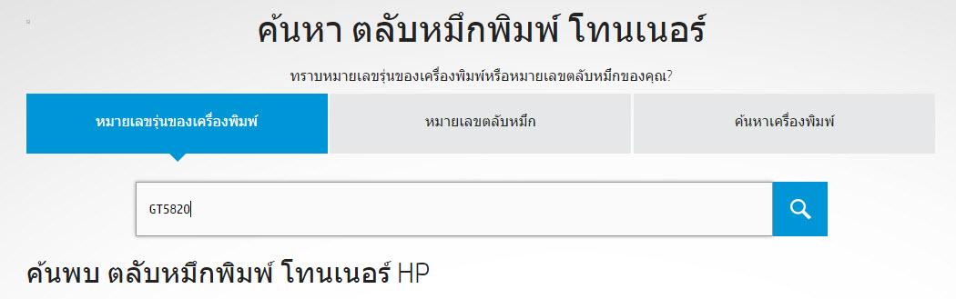 HP ink-2