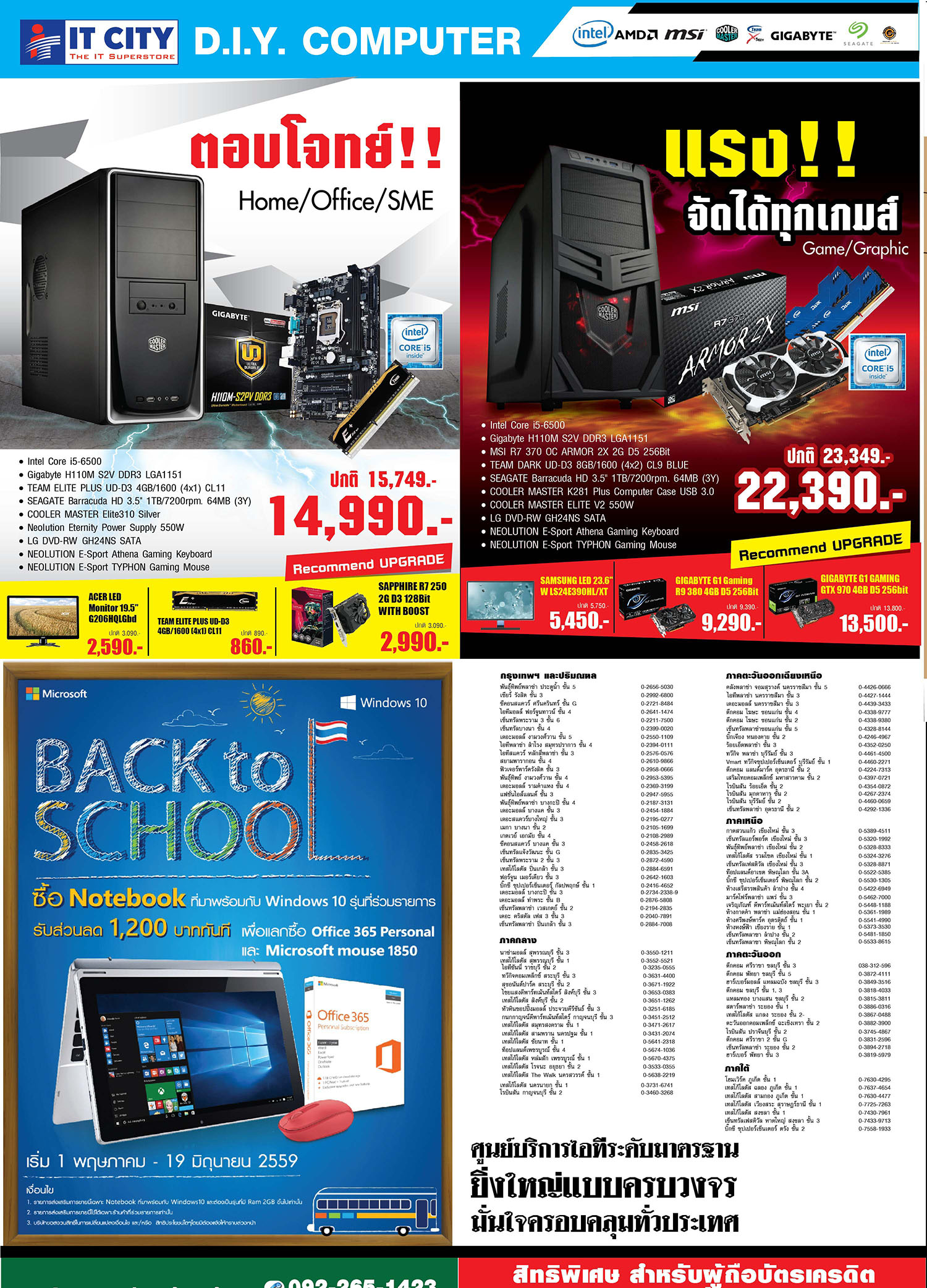 IT CITY Big Thanks (5-29 May 2016)_12-12-1