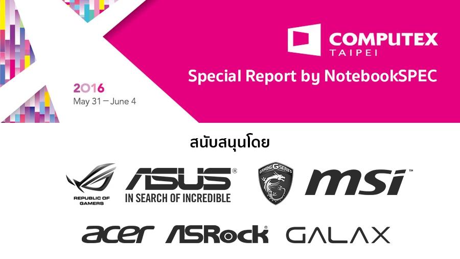 NBS - Computex 2016