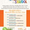 Workshop Microsoft Back to School Edit4 800 x web