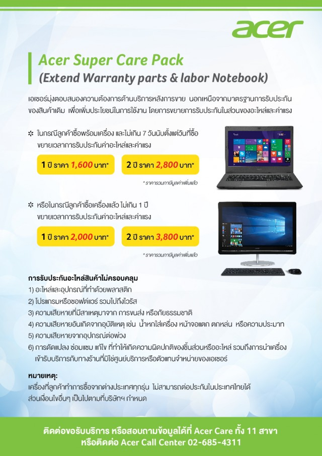 ประกัน-acer-super-care-pack-640x905