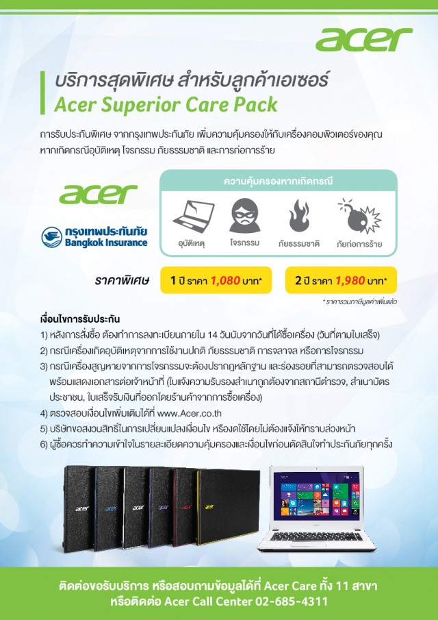 ประกัน-acer-superior-care-pack-640x905