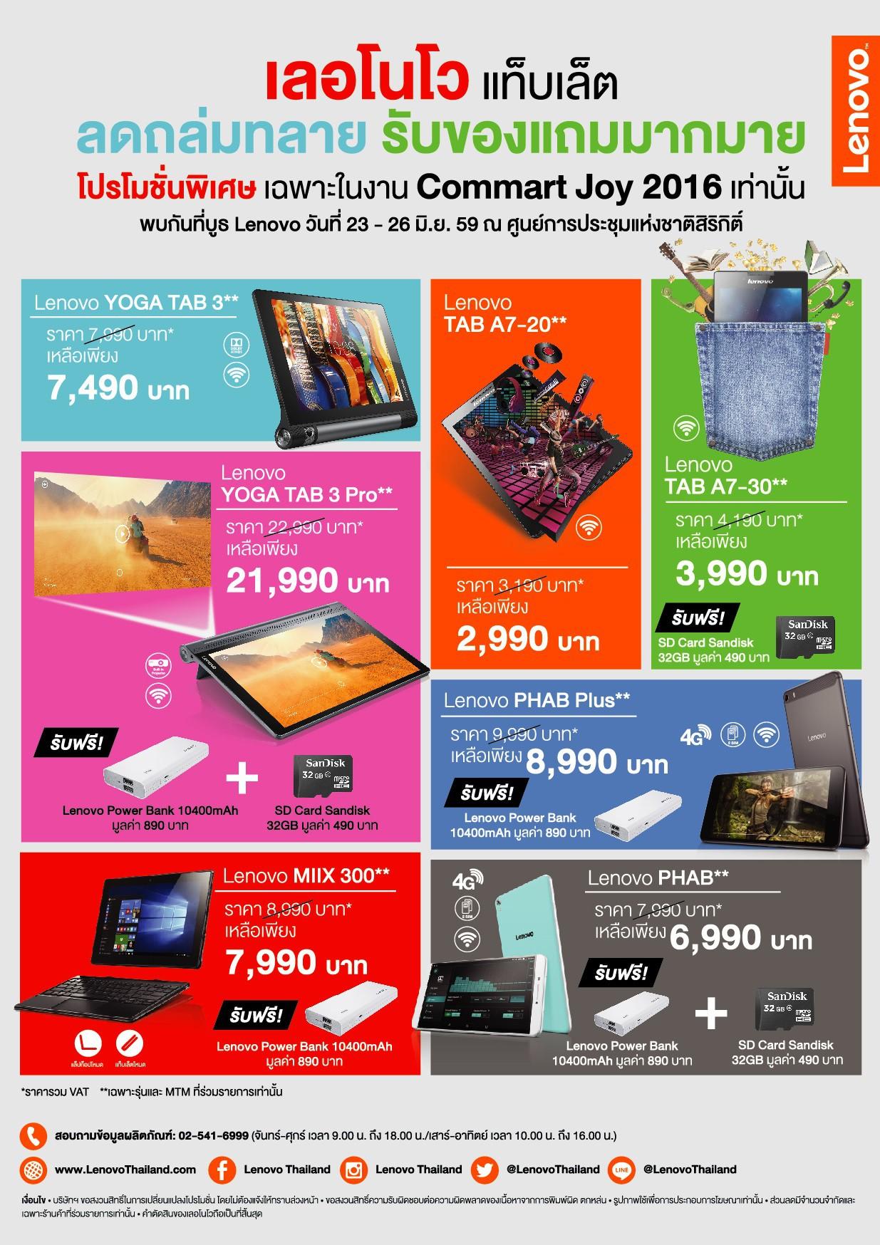 AW-Leaflet A4-Commart 2016-Lenovo Tablet-FA-01