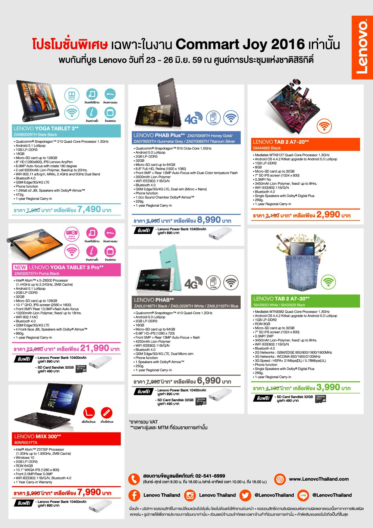 AW-Leaflet A4-Commart 2016-Lenovo Tablet-FA-02