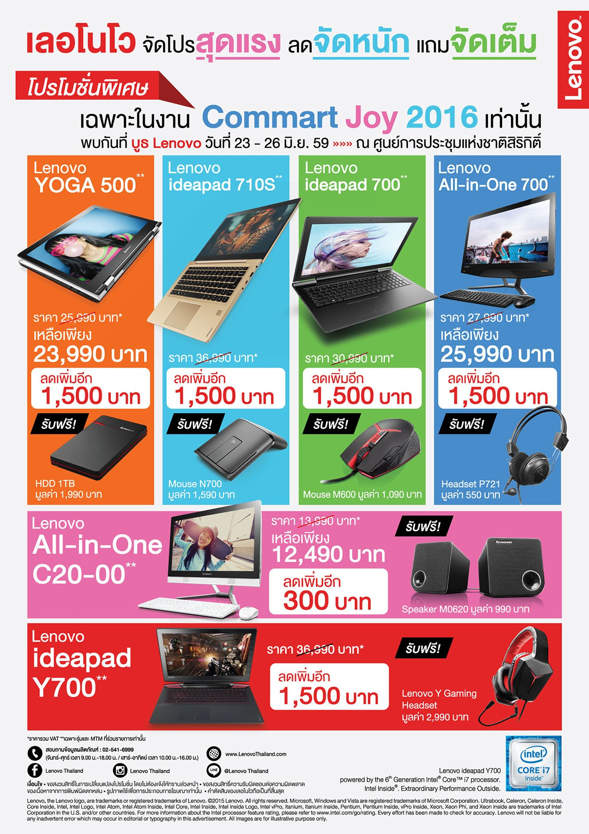 AW-Lenovo-Leaflet-A4-Commart-Final