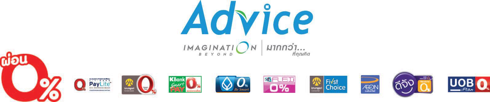 AdviceCM-03