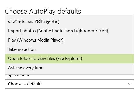 Autoplay-windows 10-4
