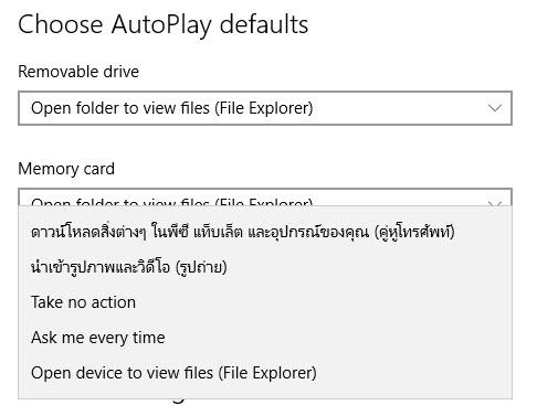 Autoplay-windows 10-5