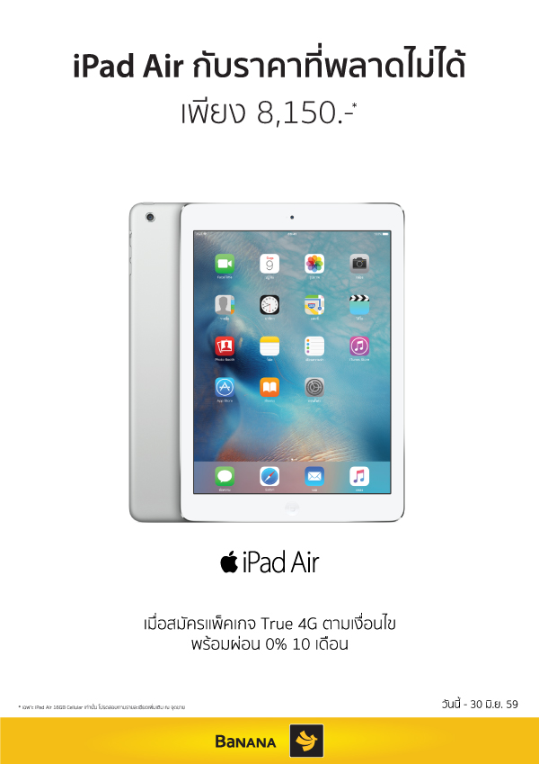 Promotion-iPad-air-01