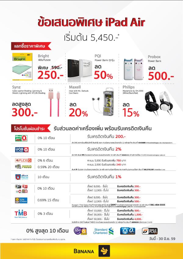 Promotion-iPad-air-02
