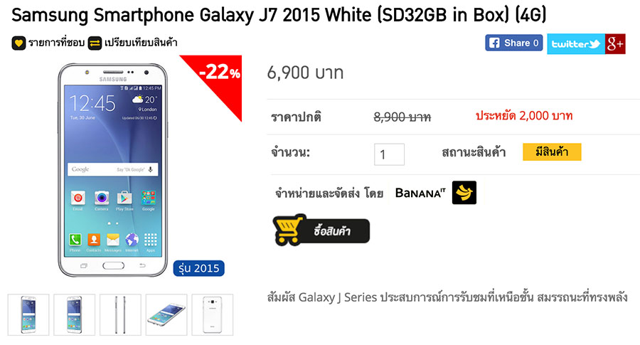 [BaNANA Store] Samsung Galaxy J7 2015