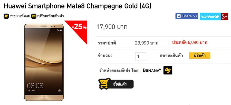 Huawei Mate 8-Promotion-banana-store