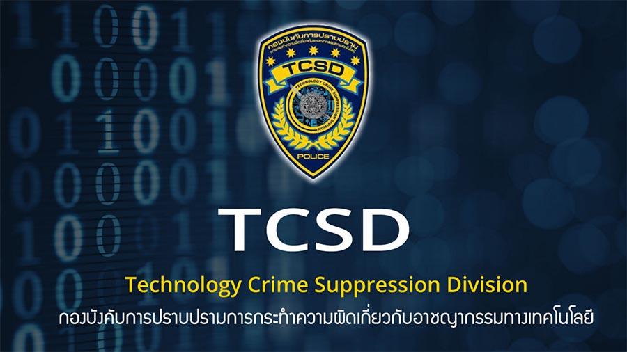 TCSD-th