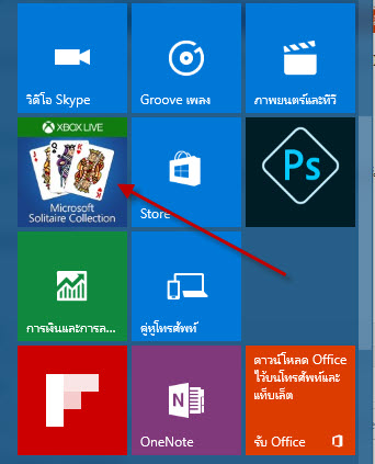close-Live tile-Start Menu-Windows 10-3