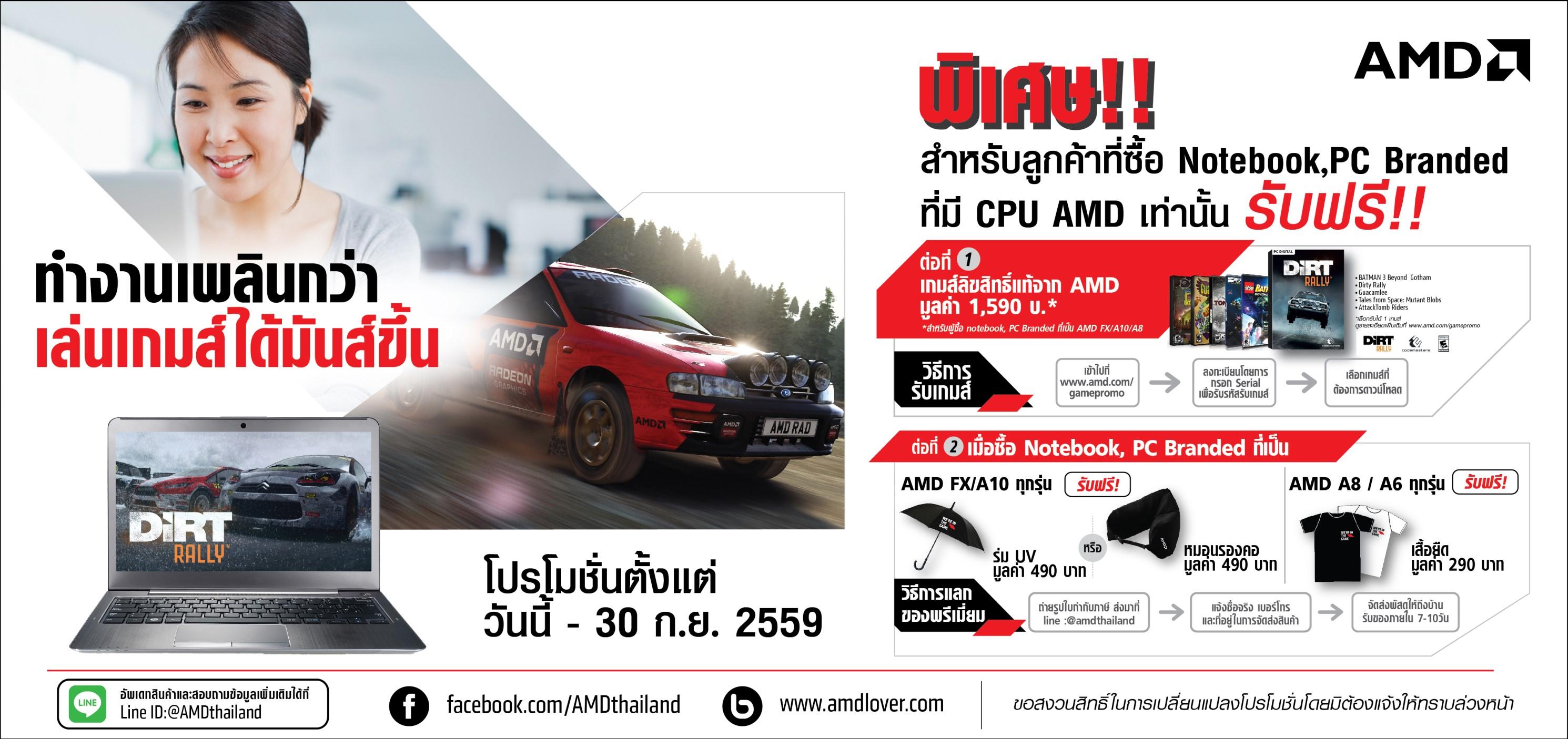 AMD promotion banner Q3 2016