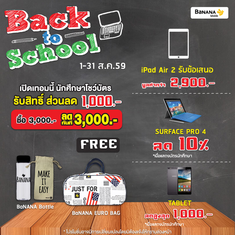 Back-to-School-BNM-Aug-2016