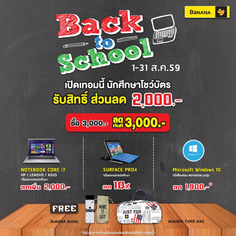 Back-to-School-BNN-Aug-2016