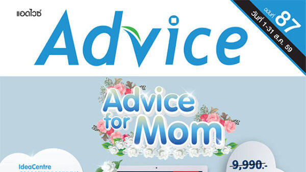 Brochure Advice Issue 87 1th
