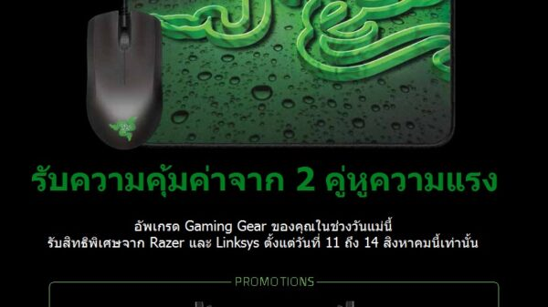 Thai Version  RZR MothersDay LinksysBundle PROMOTION A4Flyers
