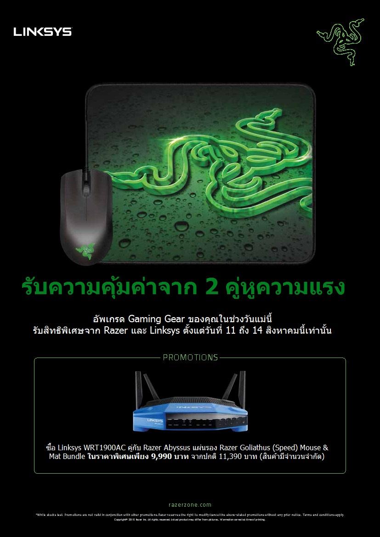Thai Version__RZR_Mother'sDay_LinksysBundle-PROMOTION_A4Flyers