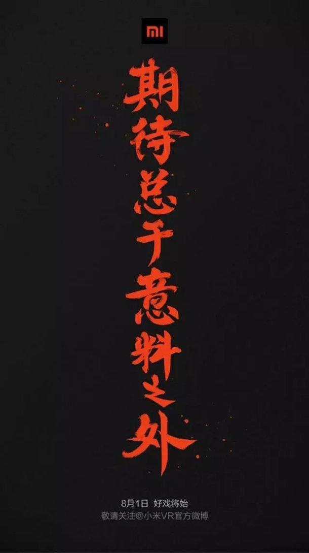 Xiaomi-VR-teaser