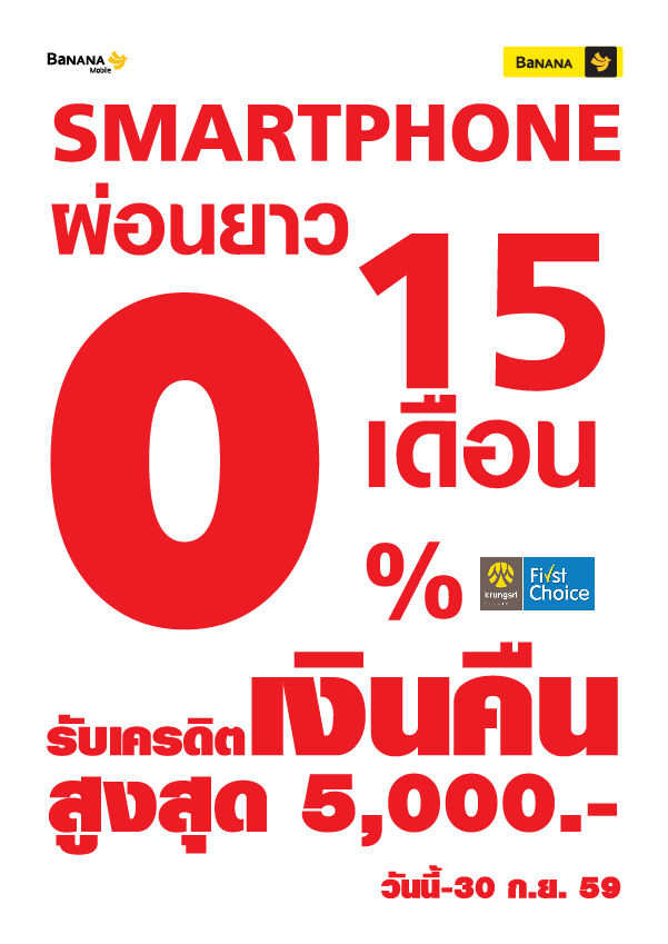 smartphone-firstchoice