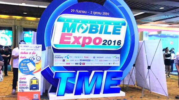 TME 2016 Tun 4