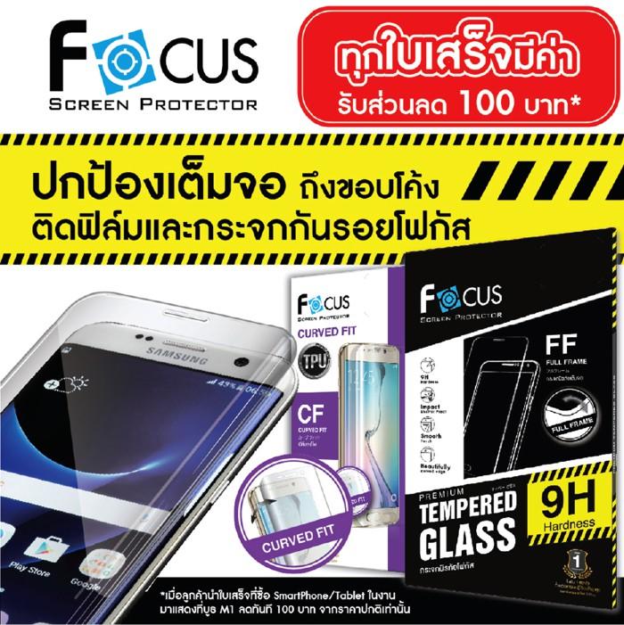 focus-tme_resize