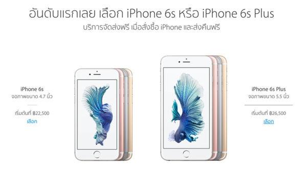 iPhone6s Discount