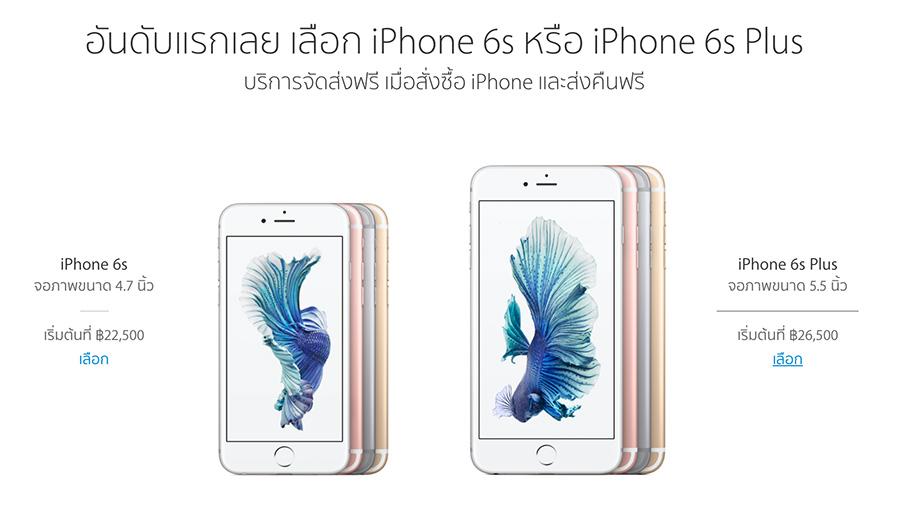 iphone6s-discount