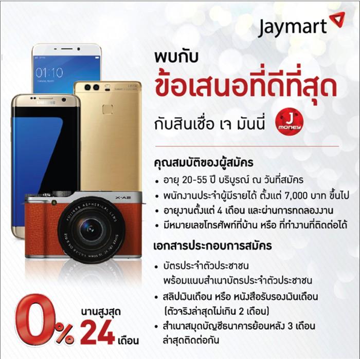 jaymart-tme_resize