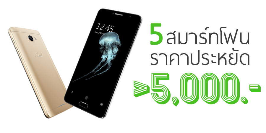 smartphone-5000-bath