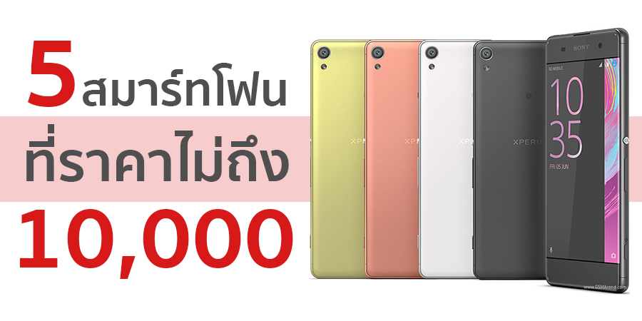 tme-2016-smarphone-price-low-than-10000