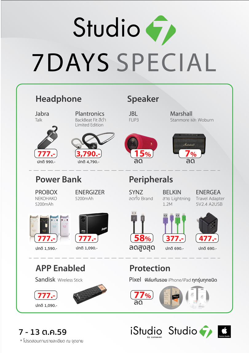 7-days-special-01