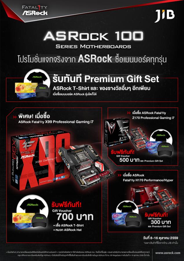 asrock-jib-mega-sale-2016-600