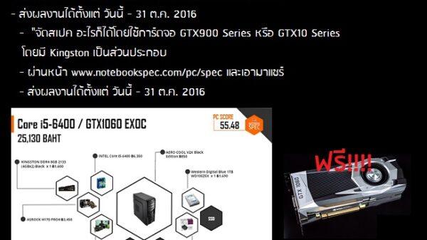 GIGABYTE Event 3 640x480